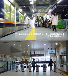 摂津本山駅3