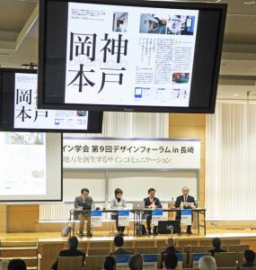 日本デザイン学会