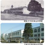本山中学校今昔
