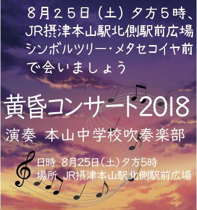黄昏コンサート2018